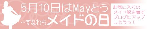 5月10日は「メイドの日」